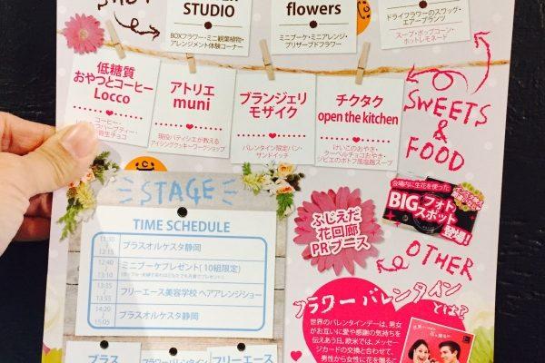 今週末は・・・sweet Flower Valentine2017