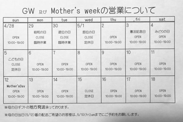 GW&mother's weekのお知らせ